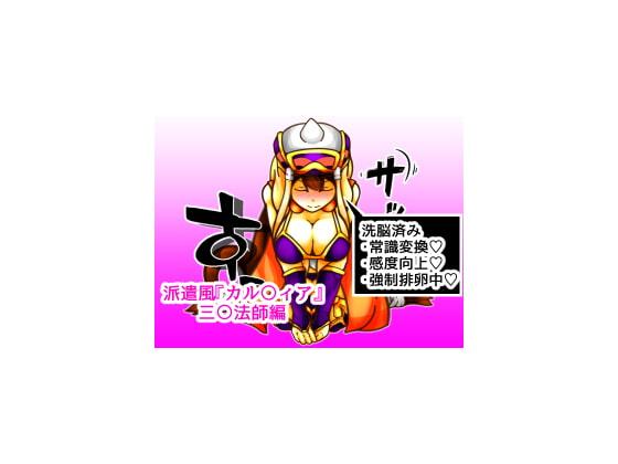 派遣風俗『カル〇ィア』vol05三〇法師編