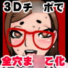 3Dチ○ポゾーン
