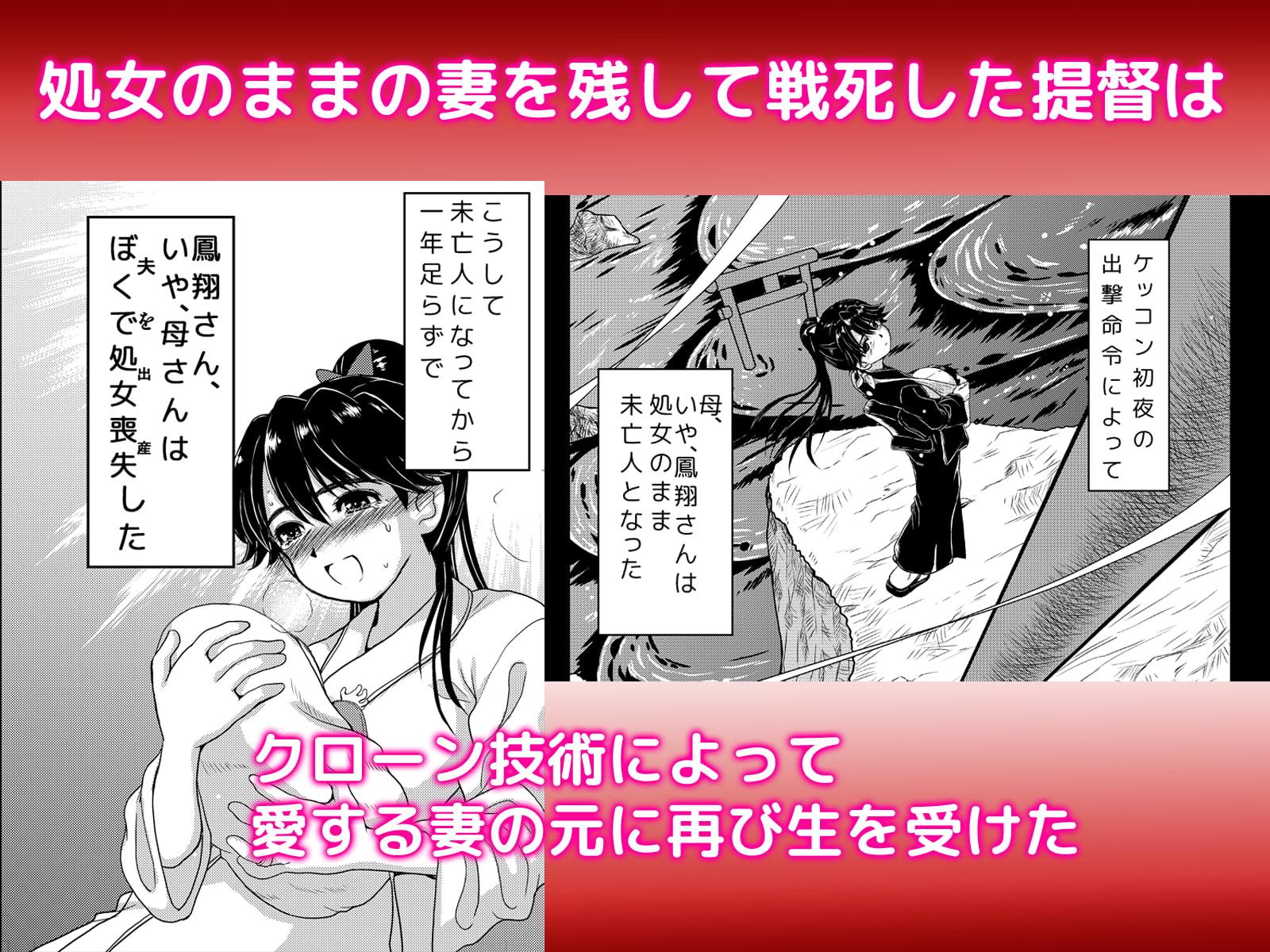 処女のまま未亡人となった鳳翔さんが夫のクローンを産み、育て、そして…
