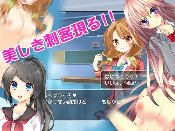 ラブゲーム ~LOVE GAME~