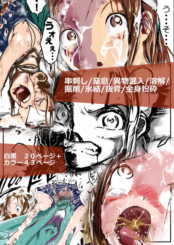 スク水戦士リョナ漫画 3巻