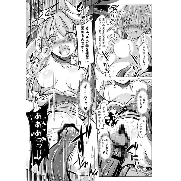特異点の淫録 殉愛の蛇姫