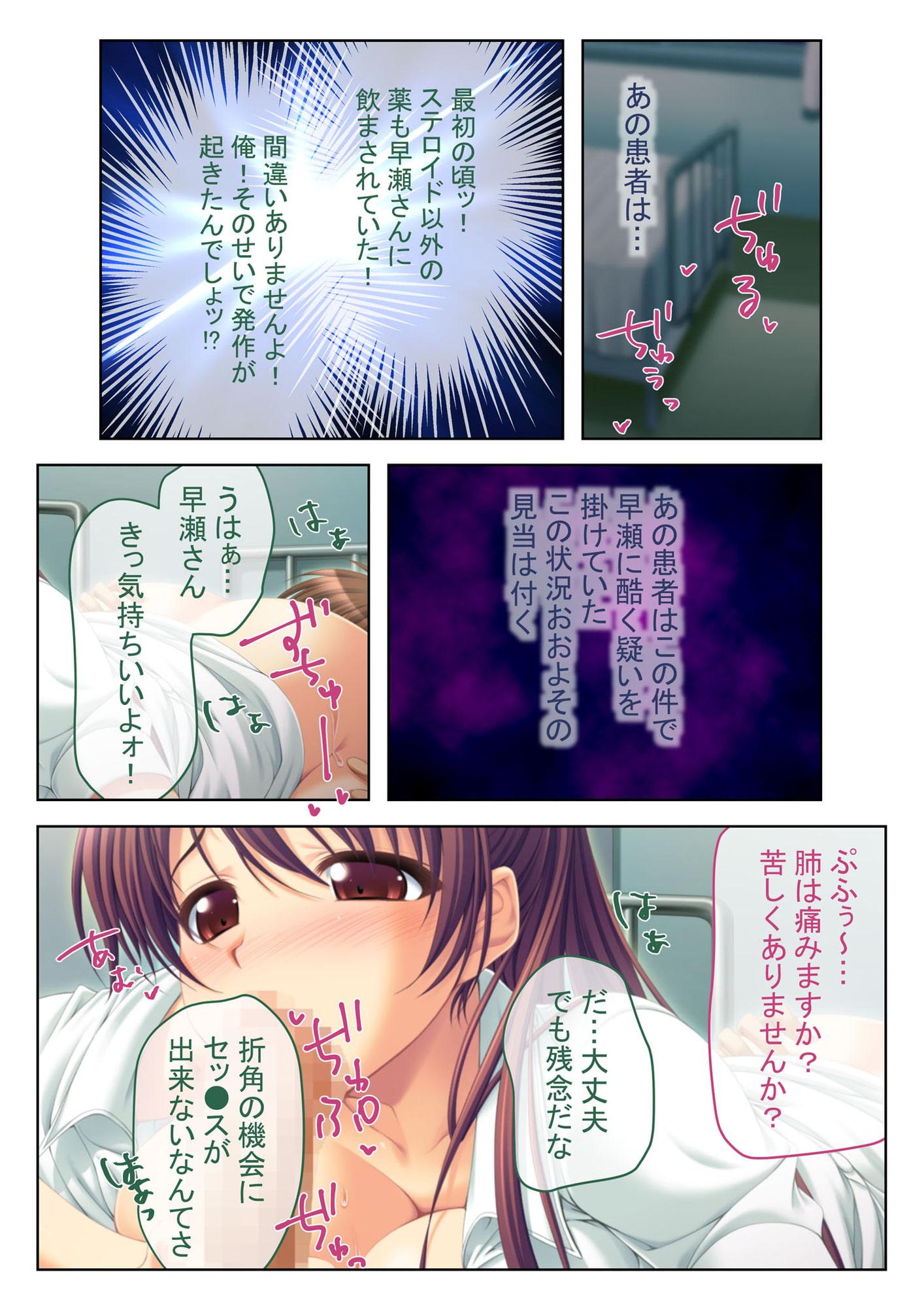 嫌がるナースにハメ放題!~性欲処理専門クリニック~ フルカラーコミック版