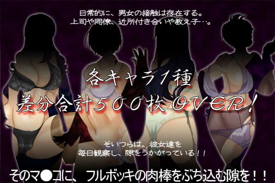 差分CG集 『オトナの非・日常~オトナも危険がイッパイ~』