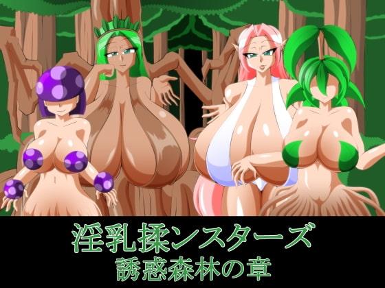 淫乳揉ンスターズ誘惑森林の章
