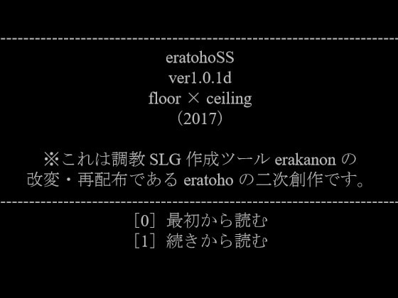 eratohoSS (floor×ceiling) DLsite提供:同人作品 – ノベル