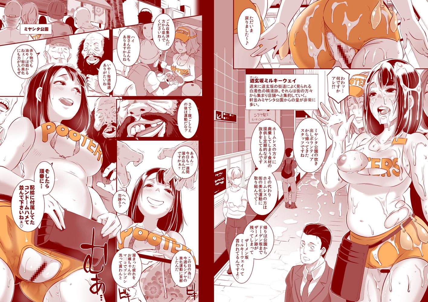 DELIGHTFULLY FUCKABLE AND UNREFINED in Shibuya!!_DL版
