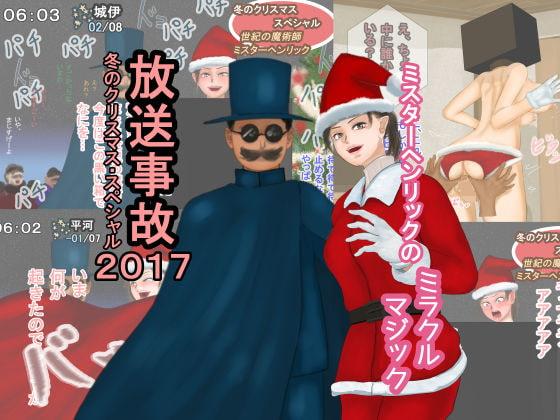 放送事故・冬のクリスマススペシャル2017―ミスターヘンリックのミラクルマジック