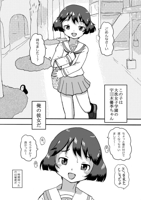 優季ちゃんと○○