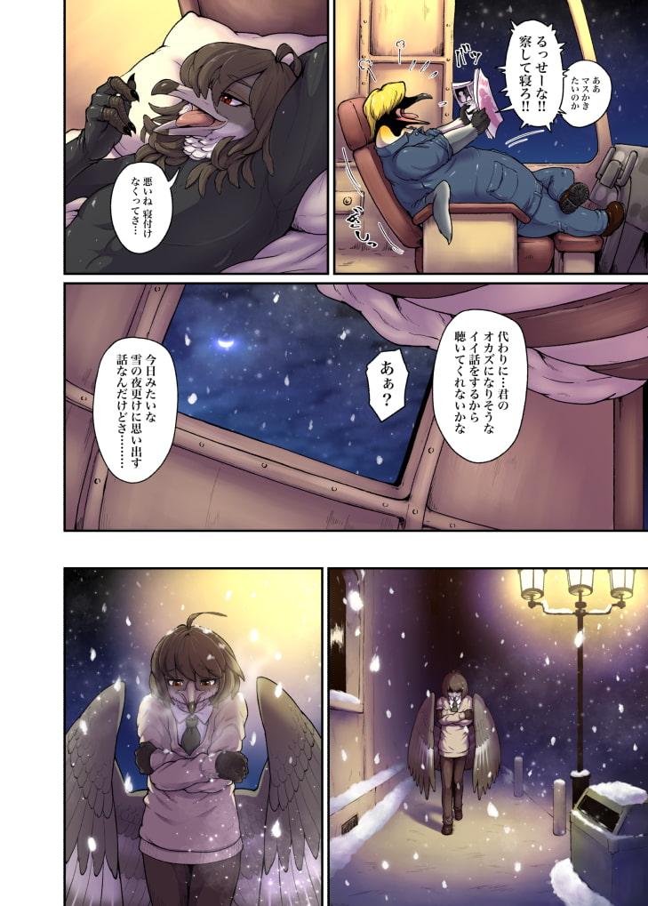 Ma nuit-僕の夜-