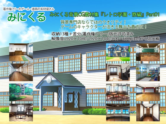 "Minikle's Background CG Material Collection ""Retro Academy & Dormitory"" part01 [minikle]"
