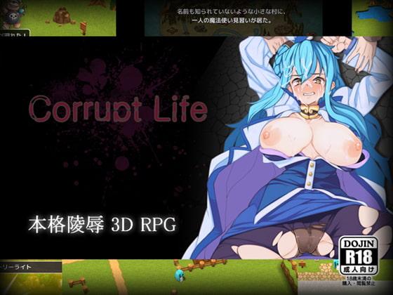 2018年02月22日 割引終了DLsite専売Corrupt Life