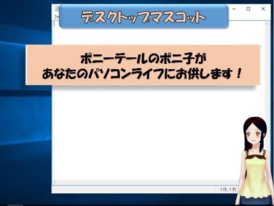 ポニ子【デスクトップマスコット】