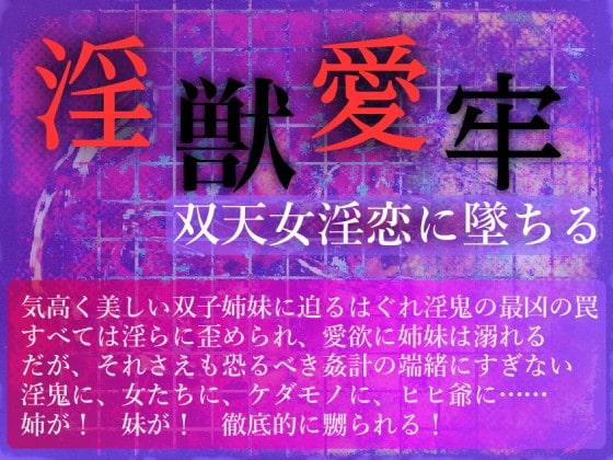 淫獣愛牢――双天女淫恋に墜ちる (妄想虜囚) DLsite提供:同人作品 – ノベル