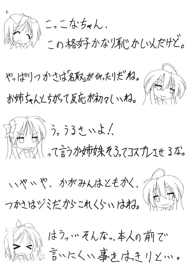 らき☆これ