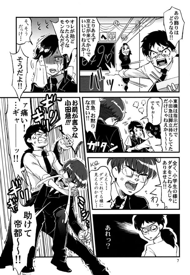 カーテンコール5~大東急ドリフ~