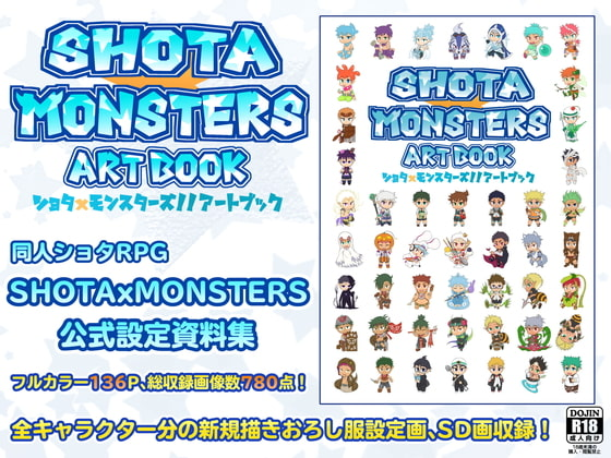 SHOTAxMONSTERS Art Book