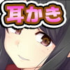 【耳かき】安らぎ所・癒し屋2