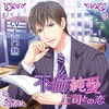 Pure Love Affair - Romance with Boss - Chapter of Small Clothes (CV: Atsushi Domon) [KZentertainment]