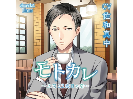 Former Boyfriend - Romance with the Boss Once More - Holiday Work (CV: Manaka Sawa)