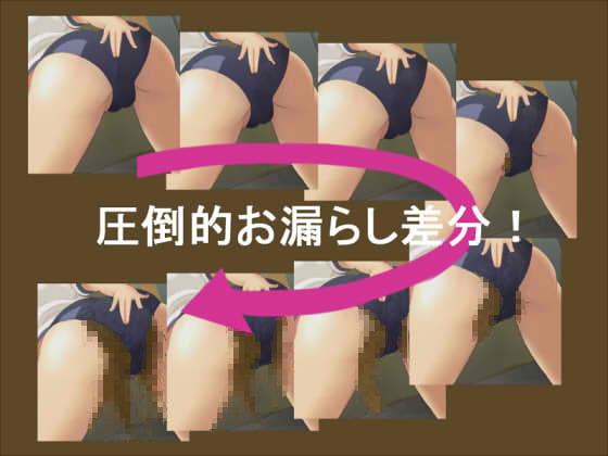 お漏らし少女の作り方~幼馴染み編~