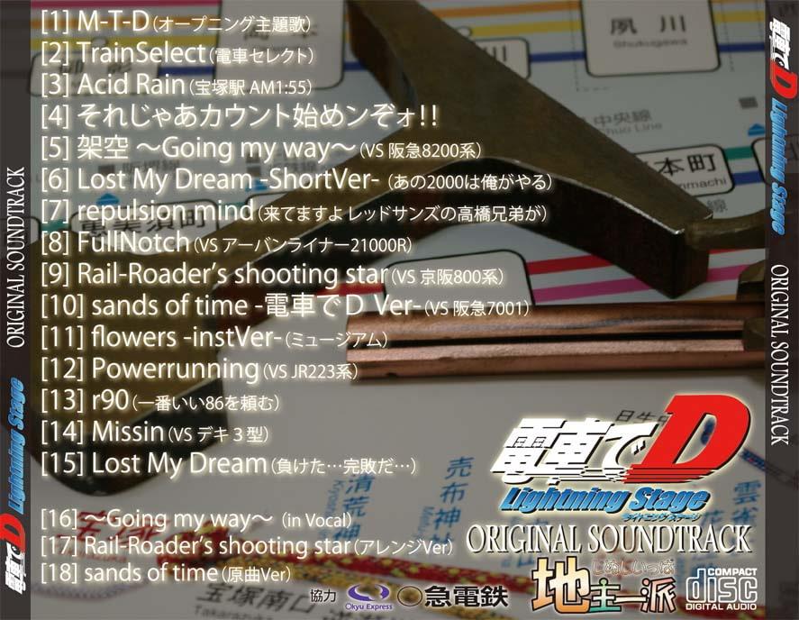 電車でD LightningStage オリジナルサウンドトラック(商品番号:RJ217287)