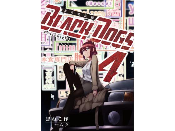 Black Dogs 4 - 北方動乱編 -画像