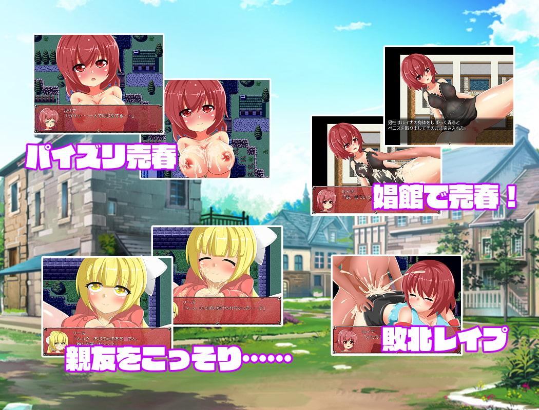 ルイナの返済売春奮闘記 ~ Crearint Sequence 1