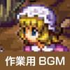 荒野の旅人 大空魔術 ~ Magical Astronomy(ブックレット無し.ver)