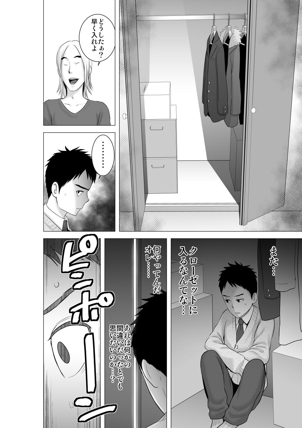 クローゼット2~彼女の結末~