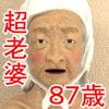 超老婆島田ツル87歳
