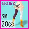 SM20(2)めぐみん脚装備追加パッチ