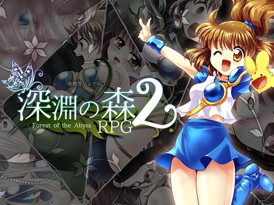 【攻略】深淵の森RPG2【Ver.3】
