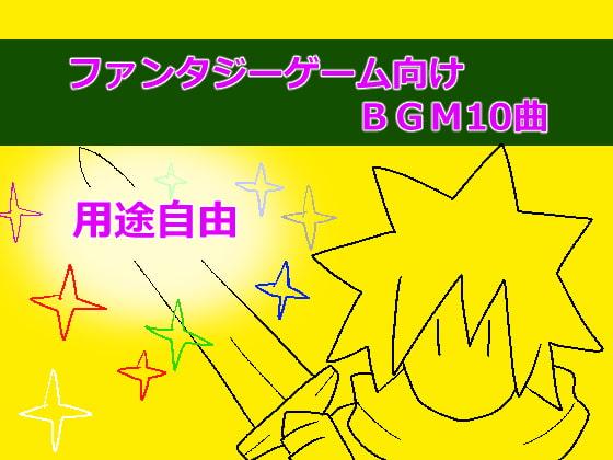 BGM素材 ゲーム系
