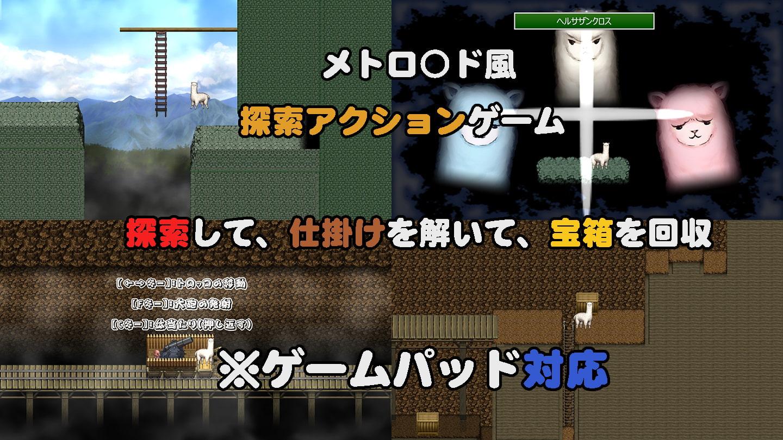 アルパカンの冒険HD ~おっぱいPhantasia外伝~