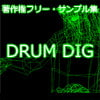 Copyright-free Sample Collection DRUM DIG [Sound Optimize]