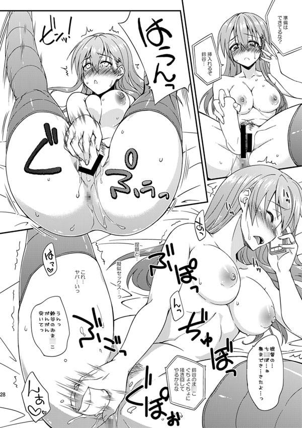 鈴谷とどうする?ナニしちゃう?7