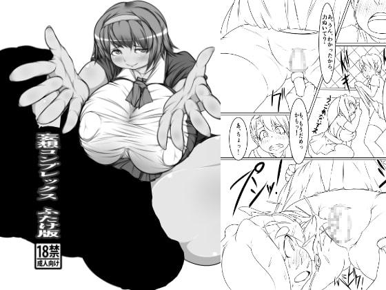 妄想コンプレックス2015年ふたけ版