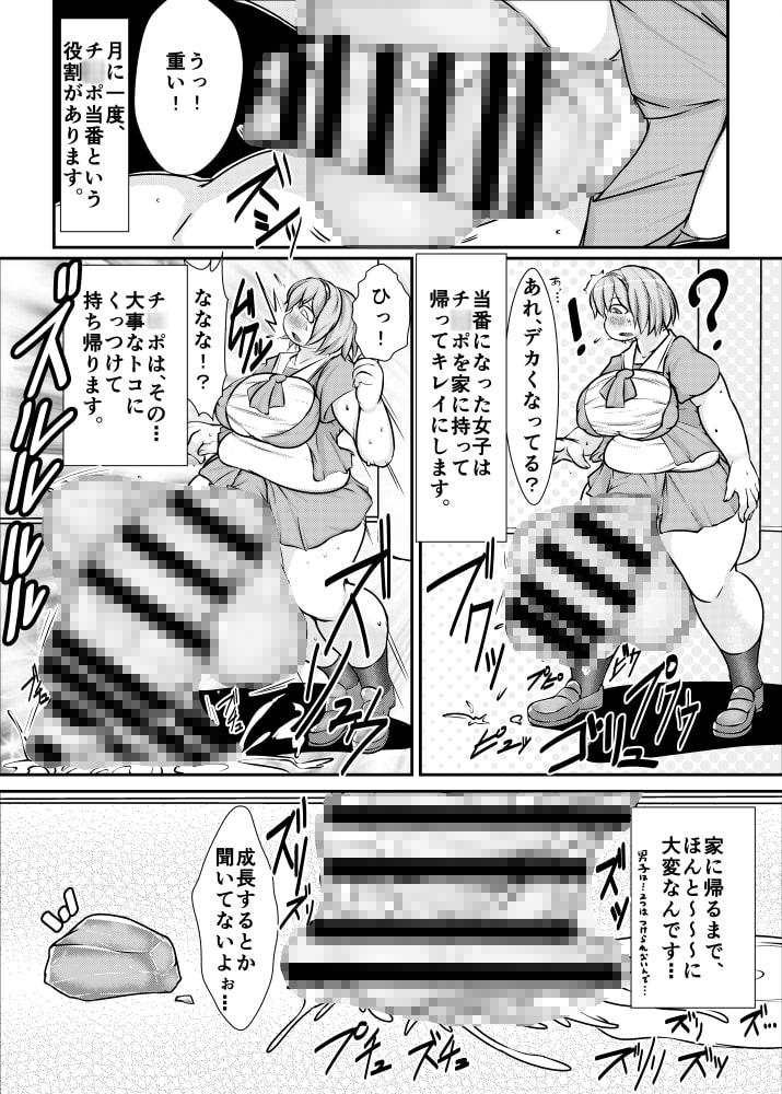 妄想コンプレックス5