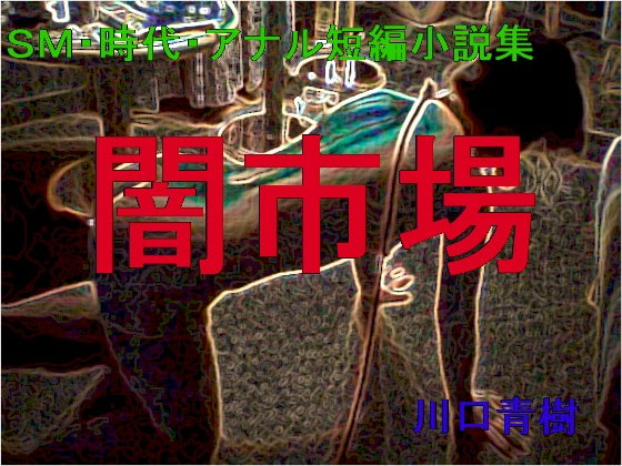 SM・時代・アナル短編小説集「闇市場」