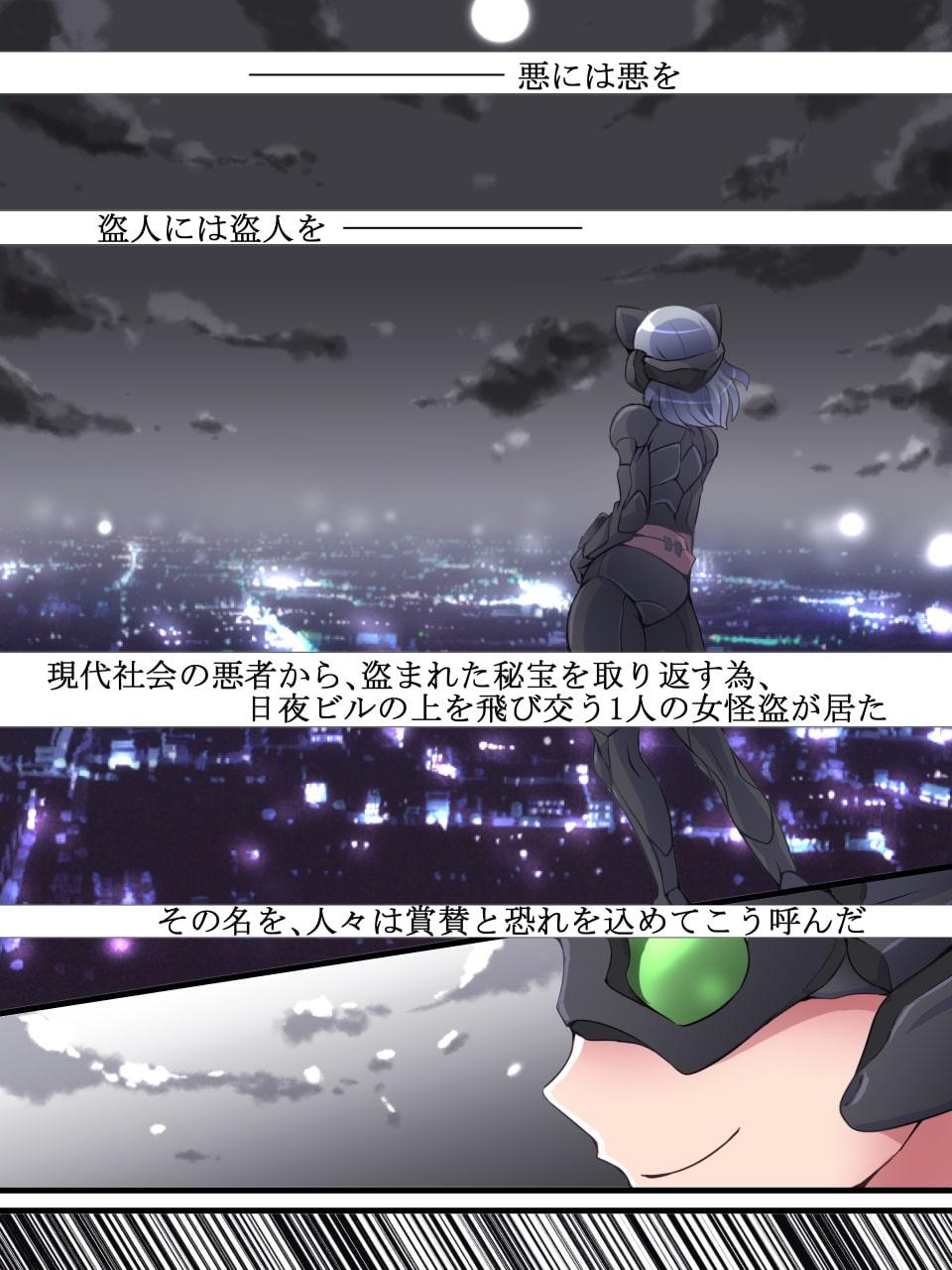 怪盗シルバーキャット漫画版 第1話