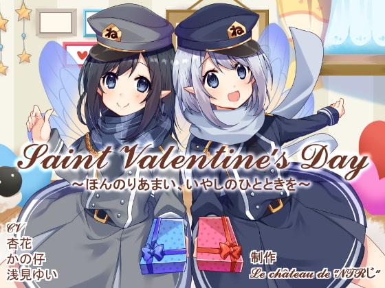 Saint Valentine's Day ~ほんのりあまい、いやしのひとときを~