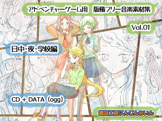 Dreamed flower color ADV Sound Library vol1 [Hobby Atelier Carrot Wine]