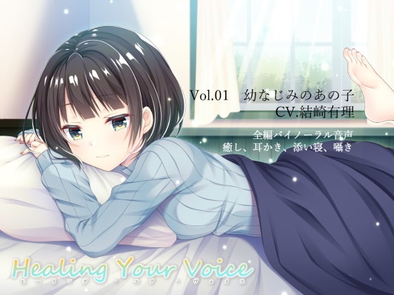 Healing Your Voice ~Vol.01 幼なじみのあの子