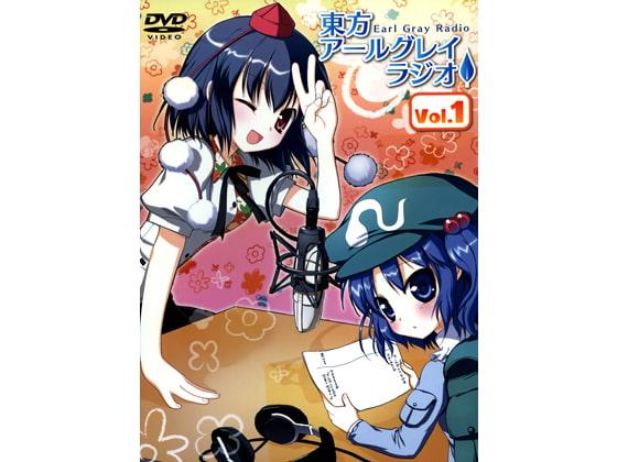 東方アールグレイラジオ Vol.1