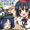 東方アールグレイラジオ Vol.3
