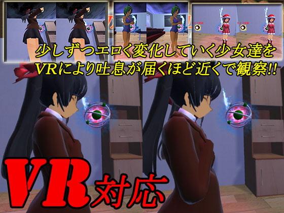 【VR対応】視姦  ~体の隅々まで見つめ犯せ~