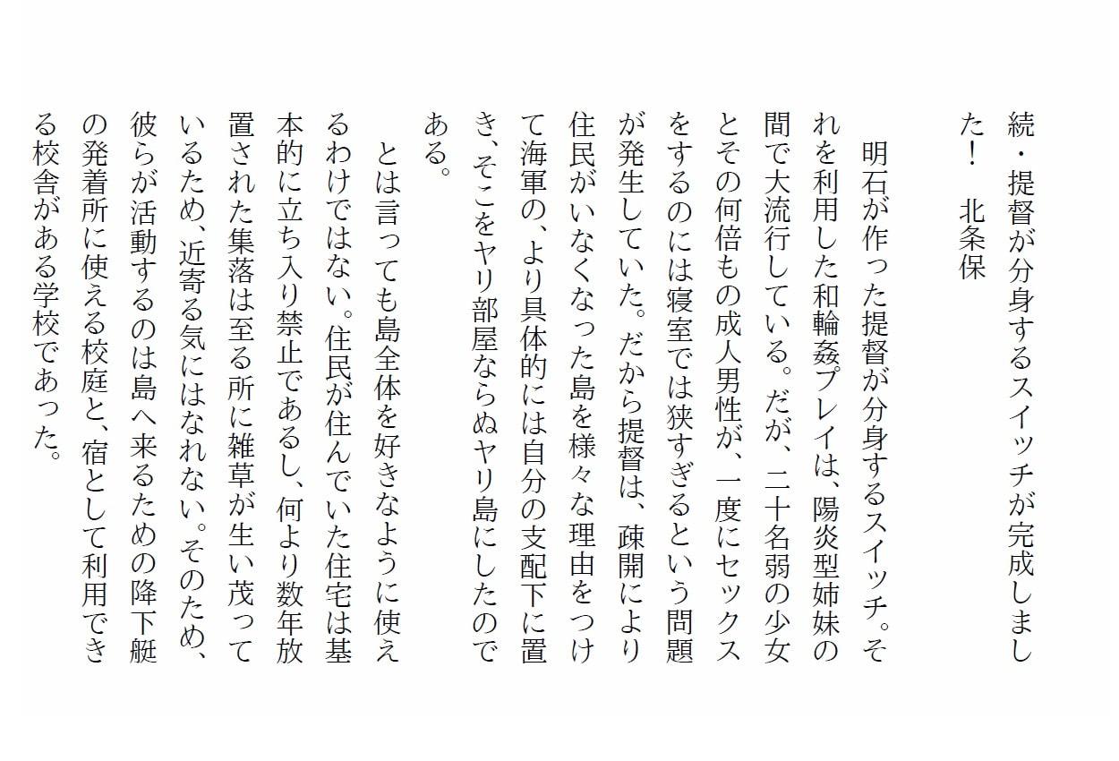 陽炎型提督LOVEエロ合同~陽炎型艶話祭~