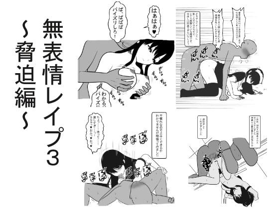 無表情レイプ3~脅迫編~