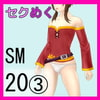 SM20(3)めぐみん服装追加パッチ